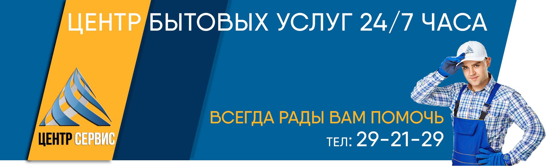 Центр сервис Омск