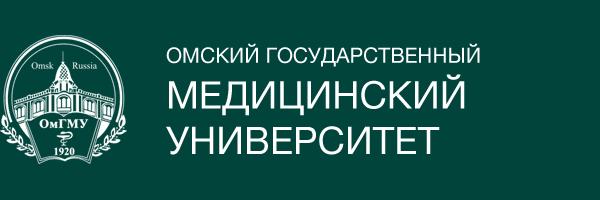 Омский медицинский университет