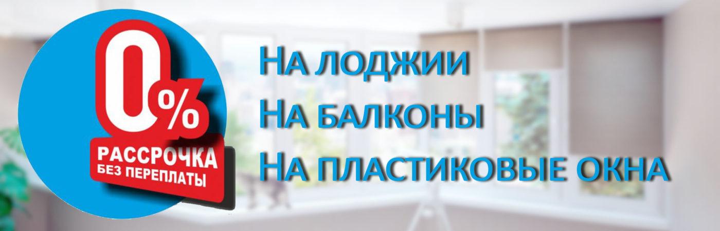Банкон под ключ в рассрочку Омск