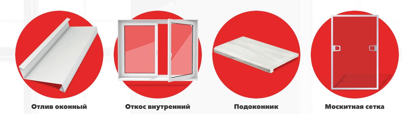 окна под ключ омск